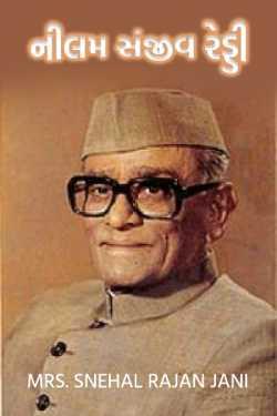 Our Excellencies - Part 14 - Neelam Sanjeev Reddy by Mrs. Snehal Rajan Jani in Gujarati