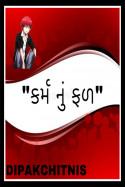 DIPAK CHITNIS દ્વારા કર્મનું ફળ ગુજરાતીમાં