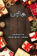 பரிசு மூலம் Darshita Babubhai Shah