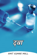 amit kumar mall द्वारा लिखित  दवा बुक Hindi में प्रकाशित