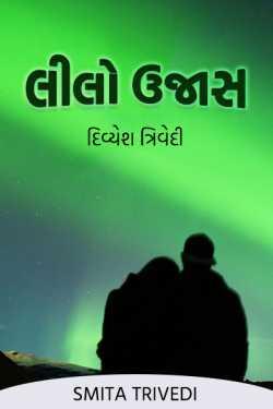 Lilo Ujas – Chapter – 15 – Idea of becoming a Sanyasi – Divyesh Trivedi by Smita Trivedi in Gujarati
