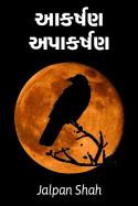 Jalpan Shah દ્વારા આકર્ષણ અપાકર્ષણ.. ગુજરાતીમાં