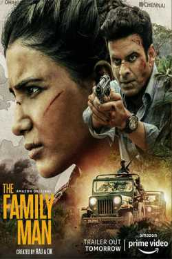 બોલિવૂડ રિવ્યું -  Family Man 2 by Vidhi Gosalia in Gujarati