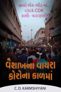 Ways of Vaishakh - In the time of Koro by C.D.karmshiyani in Gujarati