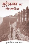 बुंदेलखंड का सैर साहित्य by कृष्ण विहारी लाल पांडेय in Hindi