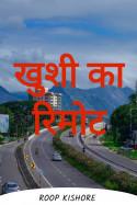 खुशी का रिमोट by Roop Kishore in Hindi