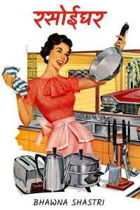 रसोईघर