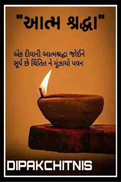 Self-confidence by DIPAK CHITNIS in Gujarati