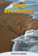 New Beginning .. by Akshta Mane in Marathi