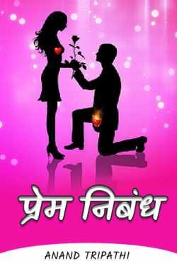 Prem Nibandh - 1 by Anand Tripathi in Hindi