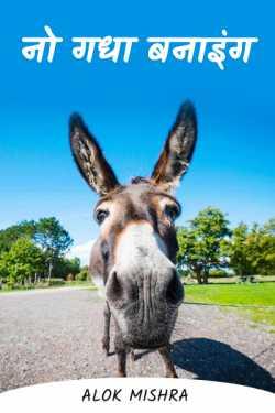 no donkey making by Alok Mishra in Hindi