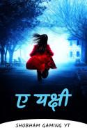 shubham gaming YT द्वारा लिखित  ए यक्षी ... बुक Hindi में प्रकाशित