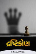 Kinjal Patel દ્વારા દ્રષ્ટિકોણ - 1 - સફળતા: મહેનત કે પછી ... ગુજરાતીમાં