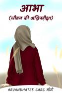 ARUANDHATEE GARG मीठी द्वारा लिखित  आभा.…...( जीवन की अग्निपरीक्षा ) - 9 बुक Hindi में प्रकाशित