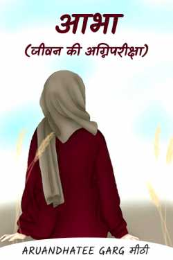 आभा.…...( जीवन की अग्निपरीक्षा ) by ARUANDHATEE GARG मीठी in Hindi
