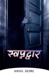 स्वप्नद्वार द्वारा Nikhil Deore in Marathi