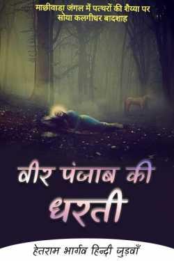 Veer Punjab Ki Dharti - 2 by हेतराम भार्गव हिन्दी जुड़वाँ in Hindi