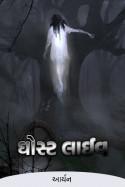 ઘોસ્ટ લાઈવ - ૮ by આર્યન in Gujarati