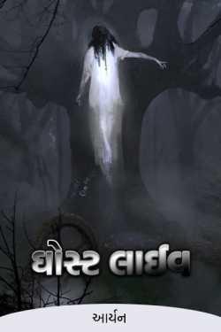 Ghost Live - 8 by આર્યન in Gujarati