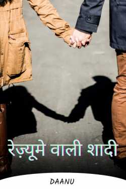 Resume Vaali Shaadi - 6 by Daanu in Hindi