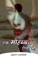 एक मोहब्बत ऐसी भी - 1 by Swati Kumari in Hindi