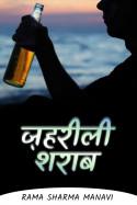 ज़हरीली शराब by Rama Sharma Manavi in Hindi