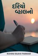 Rohini Raahi Parmar દ્વારા દરિયો વ્હાલનો.... ગુજરાતીમાં