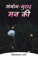 किशनलाल शर्मा द्वारा लिखित  संयोग-मुराद मन की - 1 बुक Hindi में प्रकाशित