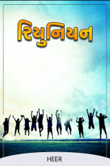રિયુનિયન by Heer in Gujarati