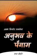 अवध किशोर सक्सेना - अनुभव के पैगाम by राज बोहरे in Hindi
