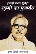 हजारी प्रसाद द्विवेदी -मूल्यों का पुनर्पाठ by कृष्ण विहारी लाल पांडेय in Hindi