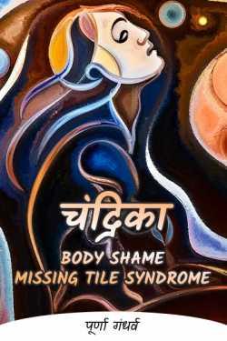 चंद्रिका - Body Shame, Missing Tile Syndrome by पूर्णा गंधर्व in Marathi