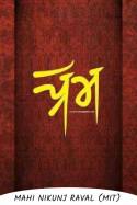 Mahi Nikunj Raval【મીત】 દ્વારા પ્રેમ ગુજરાતીમાં