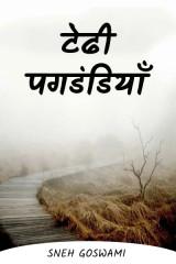 टेढी पगडंडियाँ by Sneh Goswami in Hindi