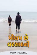 Jalpa Talaviya દ્વારા મૌસમ છે વરસાદનો ગુજરાતીમાં