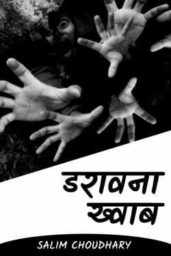 Salim Choudhary द्वारा लिखित  डरावना ख्वाब बुक Hindi में प्रकाशित