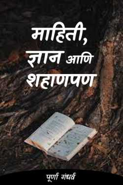 Information, knowledge and wisdom by पूर्णा गंधर्व in Marathi