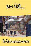 DINESHKUMAR PARMAR NAJAR દ્વારા દાન પેટી..... (કાલ્પનિક વાર્તા..) ગુજરાતીમાં