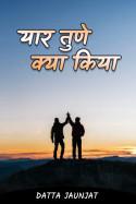 यार तुणे क्या किया - 2 - अंतिम भाग by Datta Jaunjat in Hindi