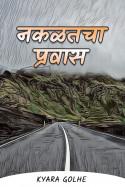 नकळतचा प्रवास - भाग 1 by kyara Golhe in Marathi