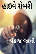 હાઇવે રોબરી - 34 by Pankaj Jani in Gujarati