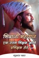 Chandrakant Pawar यांनी मराठीत शिवाजी महाराज एक उत्तम शिक्षक आणि प्रशिक्षक होते... - भाग ५