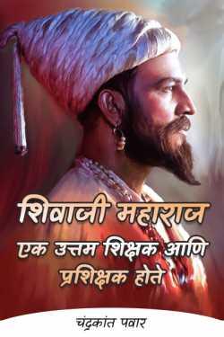 Shivaji Maharaj ek uttam shikshak aani pratikshak hote -  - Part 2 by चंद्रकांत पवार. in Marathi