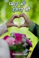 प्यार भी इंकार भी - 1 by किशनलाल शर्मा in Hindi