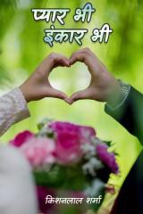 प्यार भी इंकार भी द्वारा  किशनलाल शर्मा in Hindi