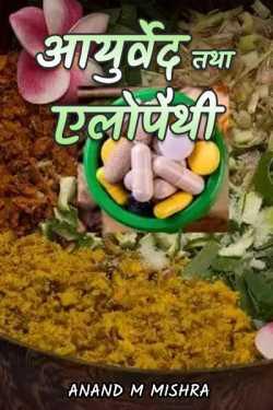 Anand M Mishra द्वारा लिखित  आयुर्वेद तथा एलोपैथी बुक Hindi में प्रकाशित