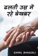 Kamal Bhansali द्वारा लिखित  ढलती उम्र में रहे बेखबर बुक Hindi में प्रकाशित