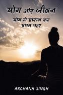 Archana Singh द्वारा लिखित  योग और जीवन - योग से प्रारम्भ कर प्रथम पहर बुक Hindi में प्रकाशित