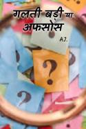 गलती बड़ी या अफसोस by Aj. in Hindi