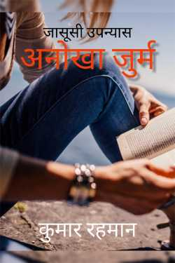 Anokha Jurm - 5 by Kumar Rahman in Hindi